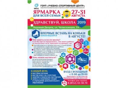 Традиционная ярмарка «Здравствуй, школа!» откроется в Мурманске