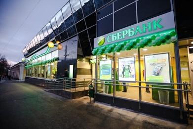 кредит центр сбербанка банк дающий кредит неработающим пенсионерам