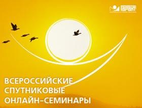 Всероссийские спутниковые онлайн-семинары – выбор профессионалов